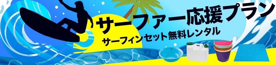 サーファー応援プラン~サーフィンセット・簡易ルーフ付き~