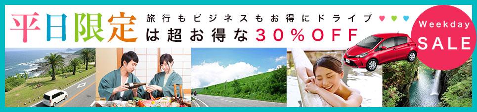 好評につき、期間延長決定~☆ 【台数限定】平日限定!!超格安レンタカー
