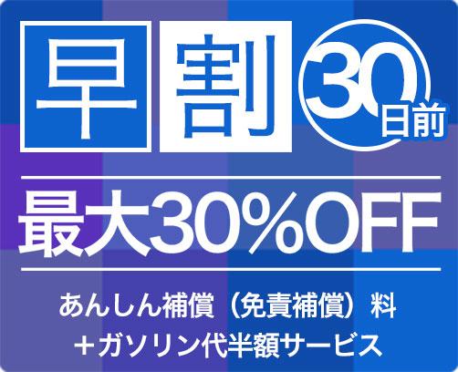 【宮崎空港店限定】 30日前早割!!キャンペーン
